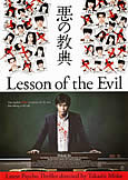 Lesson of the Evil (2012/13) Takashi Miike bloody horror!
