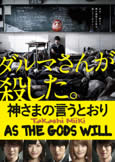 As The Gods Will (2014) Takashi Miike Mayhem