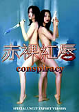 CONSPIRACY (2001) Sophie Ngan & Bessie Chan in HK Thriller!