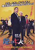 Ryuzo and his Seven Henchmen (2015) Beat Takeshi Kitano