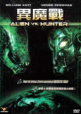 ALIEN vs HUNTER (2007)