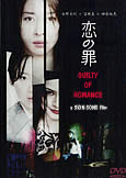 Guilty of Romance (2014) Grisly Shocker from Sion Sono