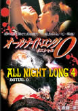 All Night Long 4: Intial O (2002) The Perverse Series Continues!