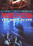 The Rape After (1986) Fully Uncut 98 minutes!