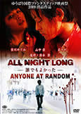 All Night Long 6: Anyone At Random (2009) Katsuya Matsumura