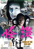CURSE OF THE DOG GOD (1977) Shunya Ito adult horror