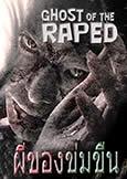 ghost raped
