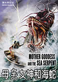 Mother Goddess and the Sea Dragon (1971) Taiwanese fantasy