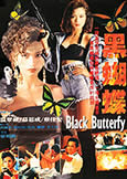 Black Butterfly (1990) Female Assassin Fights the Mob