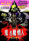Ghosts Demons Lovers (1992) rare Ghost Story from mainland China