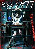 Missing 77 (2013) Koshizaka's Sequel to 'Missing 66'