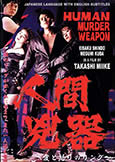 Human Murder Weapon (1992) long lost Takashi Miike film!