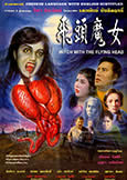 Witch With The Flying Head (198-) with English subtitles