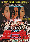 Evil Hits Evil (1983) Robert Tai directing as Lucifer Lai Wei-Hi