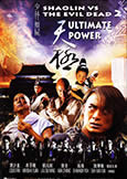Shaolin vs the Evil Dead 2: Ultimate Power (2007)
