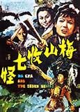 Na Cha and the Seven Devils (1973) Shaw Bros Fantasy