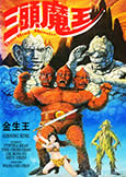 GINSENG KING [3 Headed Monster] (1989) Legendary Fantasy!