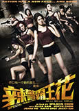 Special Female Force (2016) Jade Leung blockbuster hit!