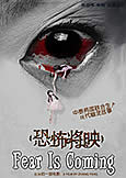 Fear Is Coming (2016) Chinese/Thai Ghost Horror