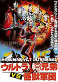 Hanuman vs 7 Ultramen (1974) Uncut 102 Min. English subtitles