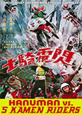 Hanuman vs 5 Kamen Riders (1974) Adult Version! Eng subs!