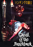 Ghost of the Hunchback (1965) Japanese Classic Thriller