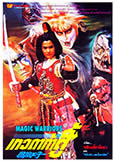 Magic Warriors (1989) Incredible 'Magic of Spell' Sequel