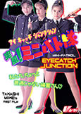 Eyecatch Junction: MiniPatrol (1991) Takashi Miike's FIRST film!