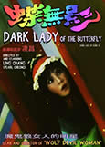 Dark Lady of the Butterfly (1983) Pearl Cheong!