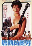 Tang Dynasty Lady Boy (1985) Unconventional Erotic Fantasy