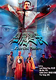 Exorcist Master (1993) Wu Ma's Controversial Vampire Tale