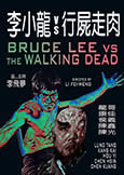 Bruce Lee vs the Walking Dead (1974)
