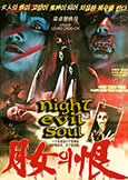 Night Evil Soul (1988) Sex-Witch & Killer Cats attack village