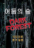 Dark Forest (2006) fully uncut with English subs