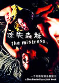 The Mistress (1999) Crystal Kwok's Controversial Cat III film