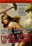 FEMALE BARBARIANS OF THE KON TRIBE (1983) Alberto Cavallone