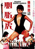 Deadly Silver Angels (1981) Elsa Yeung actioner uncut