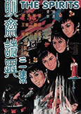 The Spirits (1969) Pu Songling Ghost Stories from Cathay Studios