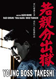 Young Boss Takeshi (1965) Epic Yakuza Actioner