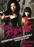 Sukeban Hunters 2: Duel in Hell (2011) Asami is back!