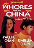 Whores From China (1992) Pauline Chow + Isabelle Chow rarity