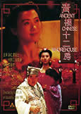 Ancient Chinese Whorehouse (1992) Ivan Lai CAT III