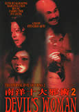 Eternal Evil of Asia 2: Devil's Woman (1996) Elvis Tsui