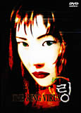 Ring Virus (1999) Korean version of Japanese Hit