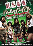 Naked Mahjong Battle Royale (2011) extreme exploitation!