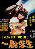Dress Off For Life (1984) Legendary CAT III film