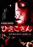Hikiko: Scream Girls (2008) based on the Urban Legend
