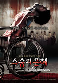 Bloody Reunion (2006) Acclaimed Korean Slasher Film