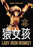 Lady Iron Monkey (1979) \'The Ape Girl\' kung fu fantasy