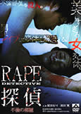 927 Rape Detective (2016) from the director of \'Missing 77\'